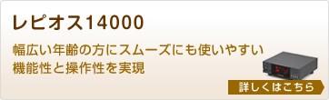 レピオス14000