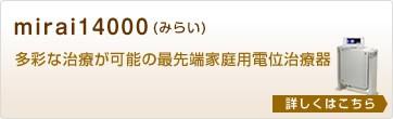 mirai14000 みらい