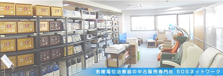 各種電位治療器取扱SOSネットワーク