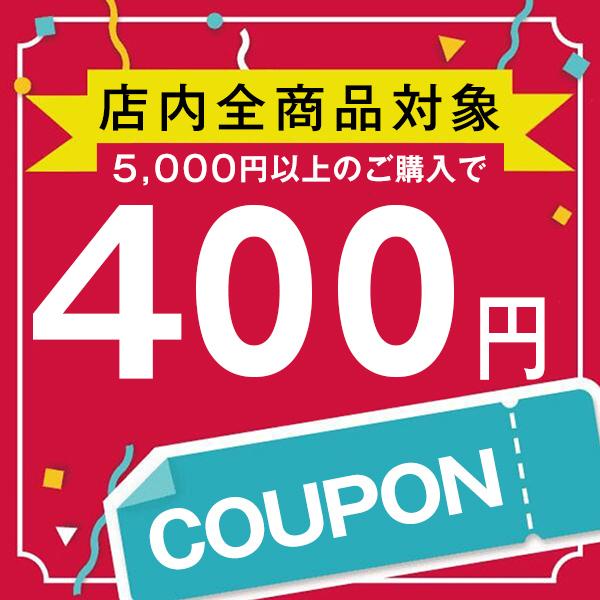 一週間限定!400円OFFクーポン