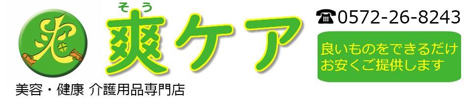 健康介護用品爽ケア ロゴ