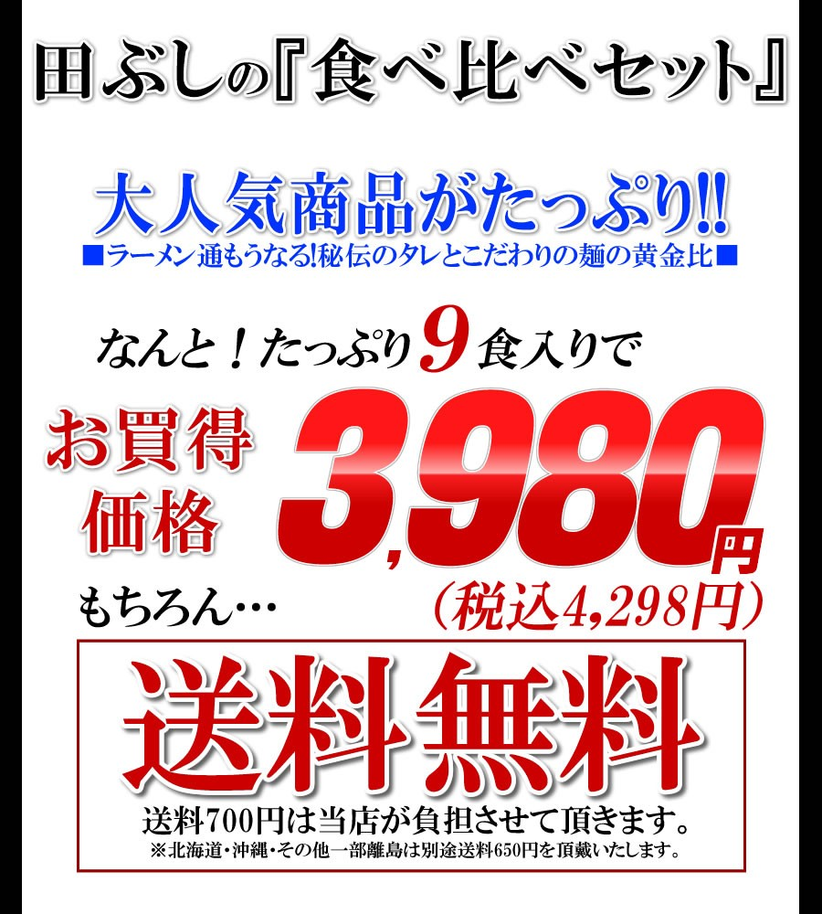 たぶし つけ麺 ラーメン らーめん 高円寺 送料無料 通販 保存