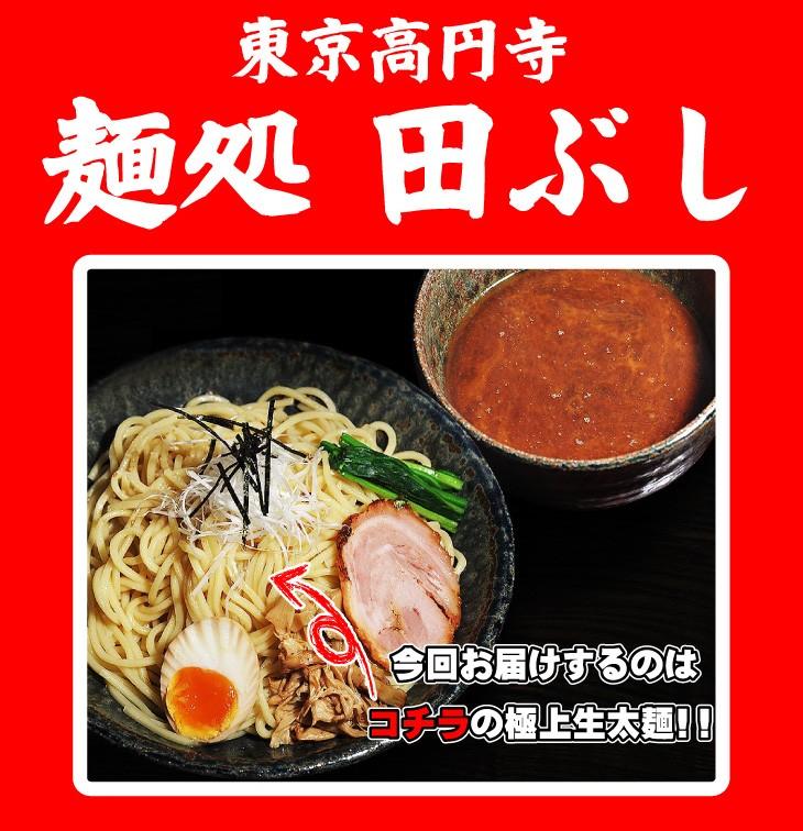 極上太麺 生麺 替玉 つけ麺 お試し