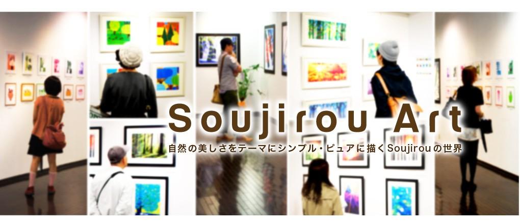 自然の美しさをテーマにシンプル・ピュアに描くSoujirouの世界
