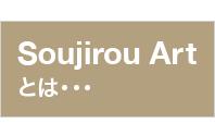 Soujirou Artとは