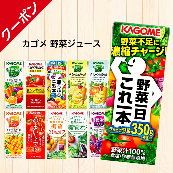 【爽快ドラッグYahoo】カゴメ48本で600円オフ
