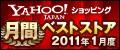 2011年1月度月間ベストストア受賞!