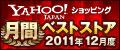 2011年12月度月間ベストストア受賞!
