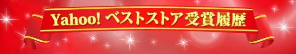 Yahoo!ベストストア受賞履歴