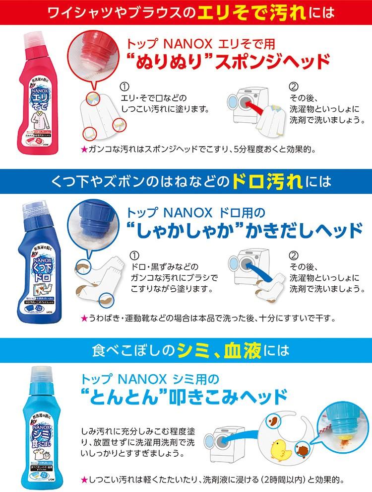 トップ ナノックス 部分洗い剤 ドロ用 つめかえ用 ( 200ml )/ トップ :4903301784319:爽快ドラッグ - 通販 -  Yahoo!ショッピング