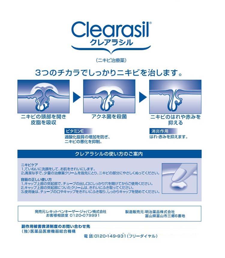 効果 クレアラシル クレアラシルってニキビに効果ある?15年使ってのクチコミ・評判!|顔のにきび