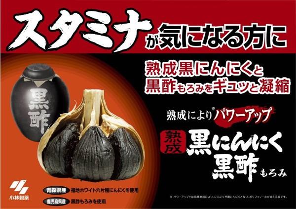 小林製薬の栄養補助食品 熟成黒にんにく黒酢もろみ ( 90粒 ...
