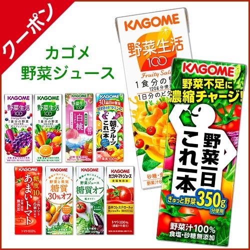 【爽快ドリンクYahoo】カゴメ 野菜ジュース2ケースで600円オフ