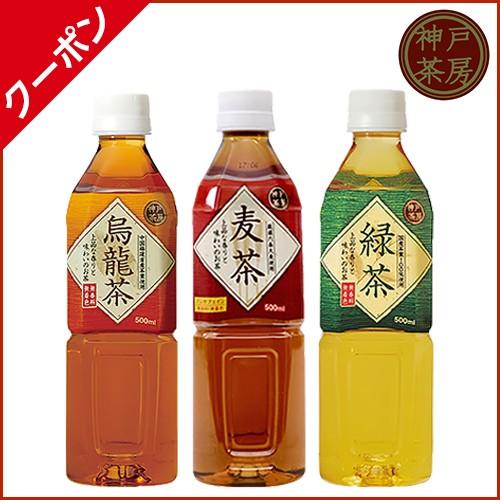 【爽快ドリンクYahoo】神戸茶房2ケースで400円オフ