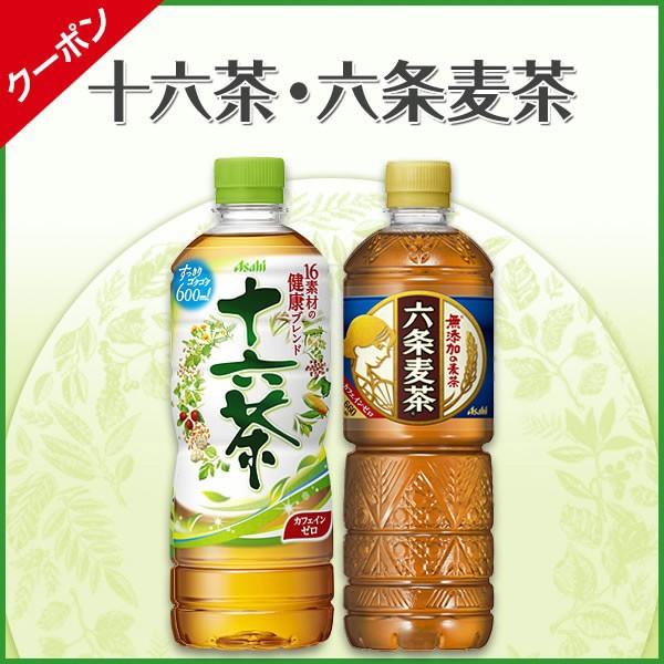 【爽快ドリンクYahoo】アサヒ飲料お茶2ケースで500円オフ