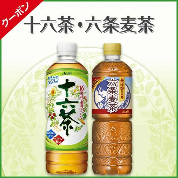 【爽快ドリンクYahoo】アサヒ飲料お茶2ケースで500円OFF