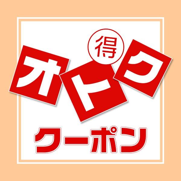 【爽快ドリンク専門店】1050円以上で30円OFF