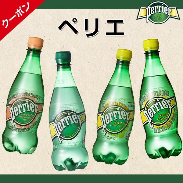 【爽快ドリンクYahoo】ペリエペットボトル2ケースで300円オフ