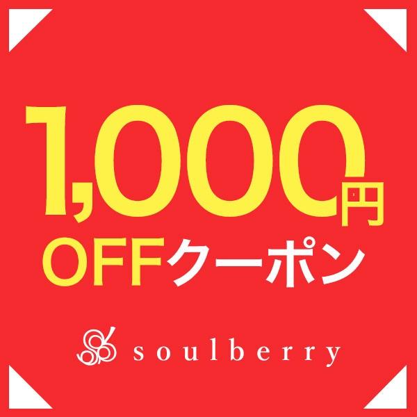 ◆キャラバン お月見◆4点以上ご購入で1,000円OFFクーポン