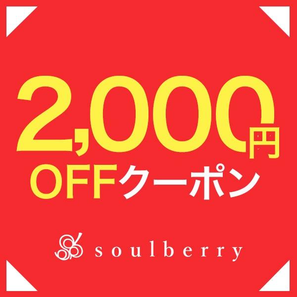 ◆キャラバン お月見◆8点以上ご購入で2,000円OFFクーポン