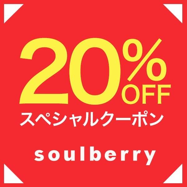 ◆ベリーベリーバーゲン◆10,000円(税込)以上ご購入で20%OFFクーポン