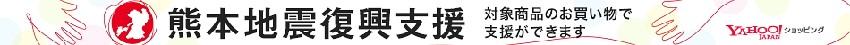 「10円募金」対象商品のご購入で、熊本地震のチャリティー活動にご参加いただけます。