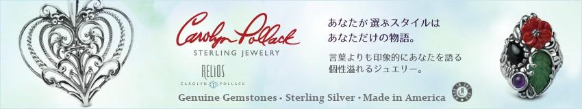 Carolyn Pollack Sterring Jewelry USAデザイナーズジュエリー(天然石&シルバー925素材アクセサリー)Relios のジュエリーはコチラ