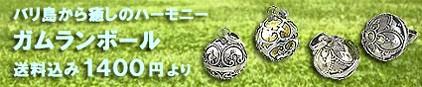 ガムランボール(天然石&シルバー925素材 バリ島 アクセサリー)はコチラ