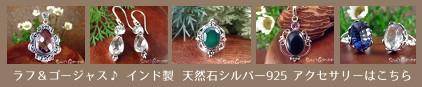 インド製 天然石&シルバー925素材アクセサリーはコチラ