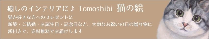 猫画家Tomoshibiの猫の絵はこちら♪ ギフトにもおすすめな、可愛い猫の絵の高品質ジクレー版画です。