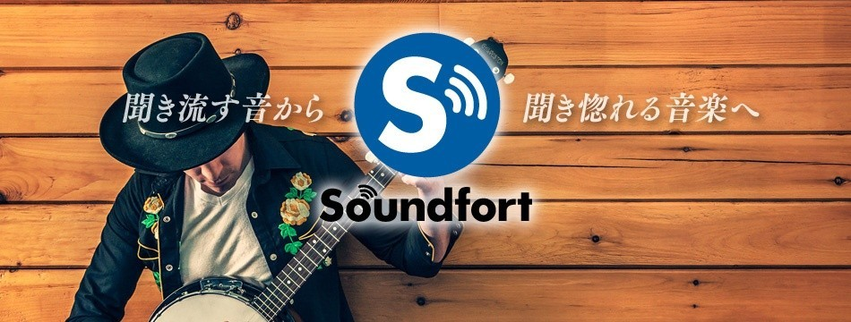 Soundfort