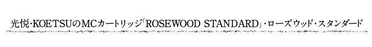 光悦・KOETSUのMCカートリッジ「ROSEWOOD STANDARD」・ローズウッド・スタンダード