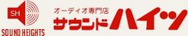 千葉県市原市のアナログ関連商品・オーディオ専門店 サウンドハイツ