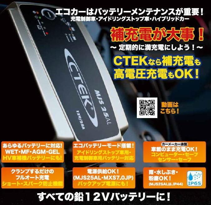 CTEK シーテック バッテリー チャージャー 充電器 2016タイトル2