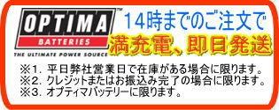 オプティマバッテリー(OPTIMA)は営業日の発送は14時受付までOK!