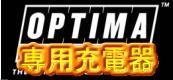 OPTIMA オプティマ専用充電器 お買い物ページへ