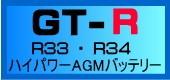 OPTIMA オプティマバッテリー R33,R34 GT-R お買い物ページへ