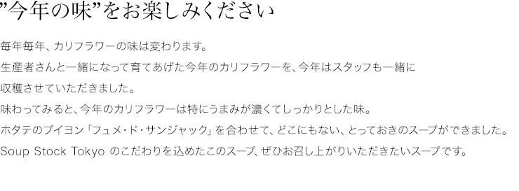 竹中さんとSoup Stock Tokyoの出会い