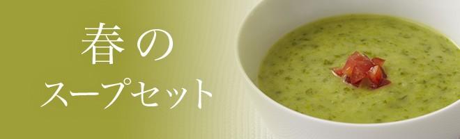 春のスープセット