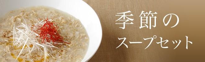 秋のスープセット