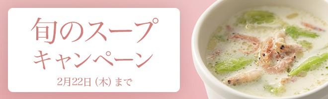 旬のスープキャンペーン 2月22日(木)まで