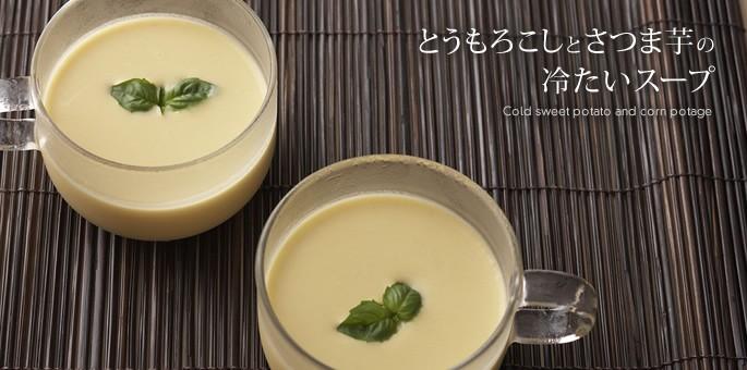 とうもろこしとさつま芋の冷たいスープ Sweet potato and corn potage