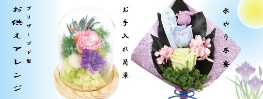 お供え・仏花