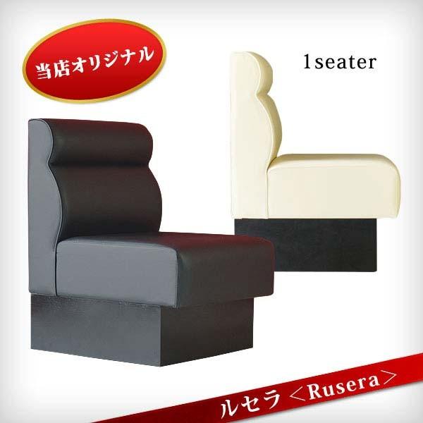 営業用いす・営業用イス・営業用椅子・営業用ソファ・営業用ソファー