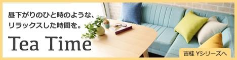 吉桂 リビングダイニング ソファ TeaTimeシリーズ