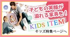 キッズアイテム 大人気のキッズアイテムが充実♪ 子供の笑顔が溢れる家具を集めました!