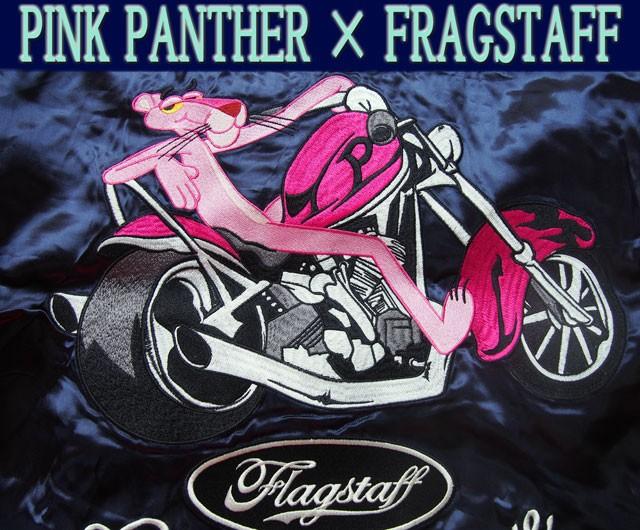 【フラッグスタッフ】ピンクパンサー 刺繍