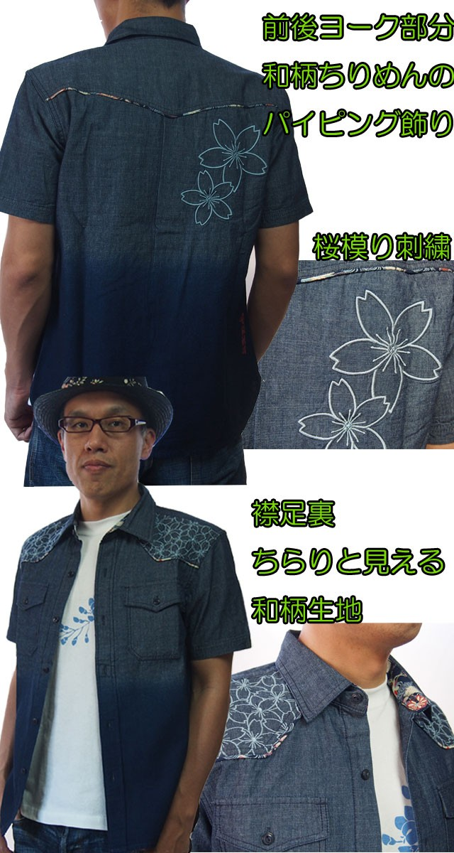 和柄シャツ 桜刺繍ウエスタンシャツ【絡繰魂】メンズ ブルー