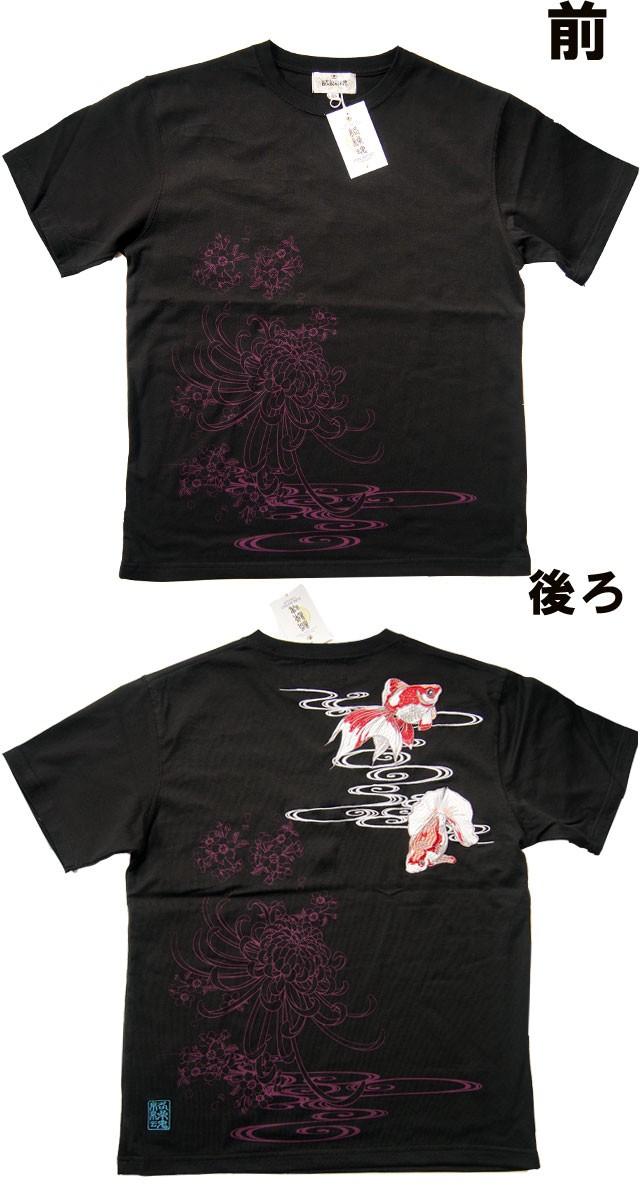 【絡繰魂】金魚刺繍旅のSET UPブラック