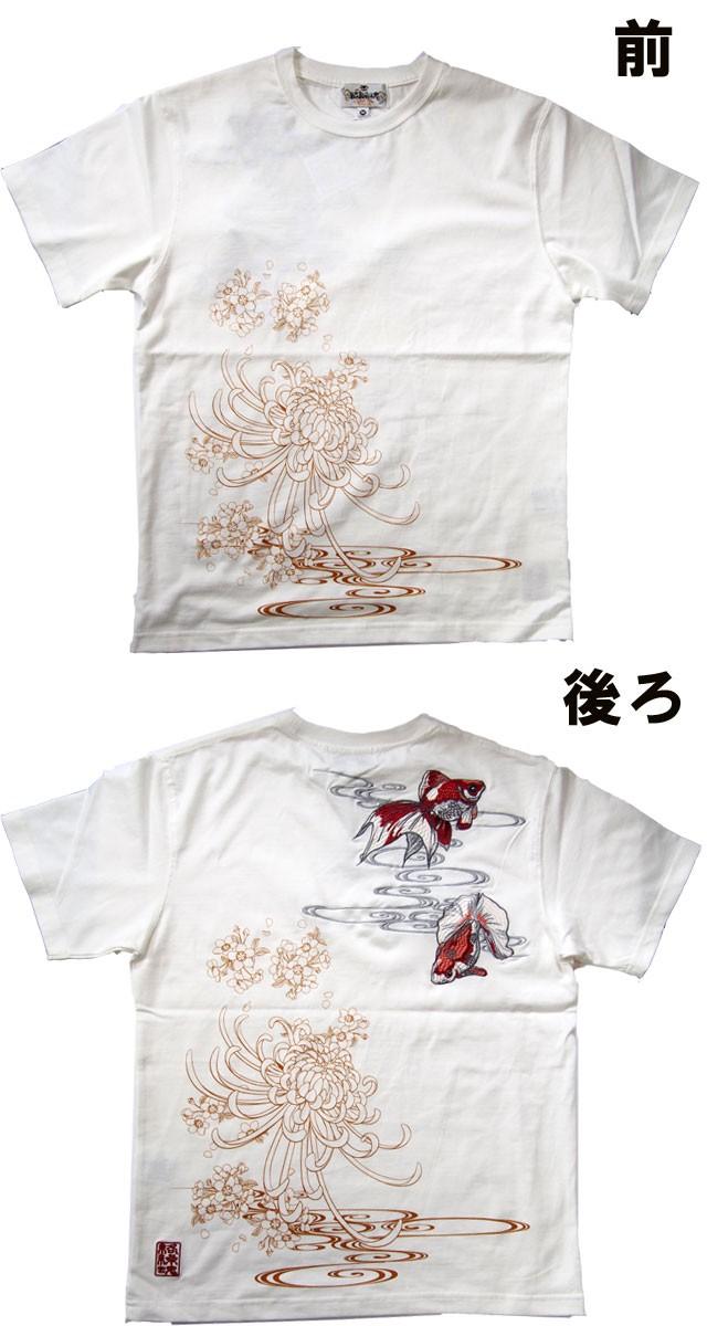 【絡繰魂】金魚刺繍旅のSET UPホワイト